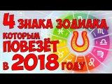 4 ЗНАКА ЗОДИАКА, КОТОРЫМ ПОВЕЗЁТ в 2018 ГОДУ