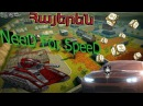 TANKI ONLINE: Հայերեն / armen5505 Vs Hayaaaaaa / (Need For Speed) | TORMUZ CHKAAA