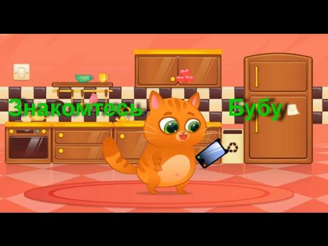Бубу котик мультик игра для детей на андроид 1 серия Знакомство с Бубу / Bubu kotik cartoon game