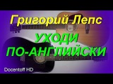 Григорий Лепс - Уходи по-английски (Docentoff HD)