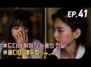 WekiMeki 위키미키 모해 EP41 사랑이 넘치는 태국의 마지막 밤♡ENG SUB