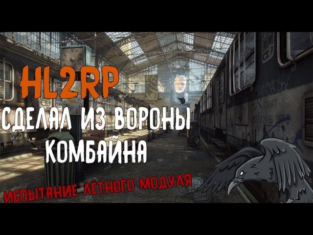 ВОРОНА В ГО ПОД ПРИКРЫТИЕМ - HL2RP (Пилотный выпуск)