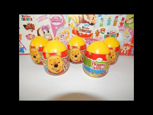 Дисней Винни Пух и его друзья Конфитрейд игрушки сюрпризы Disney Winnie the Pooh