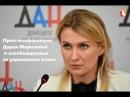 Пресс конференция Уполномоченного по правам человека в Донецкой Народной Респу