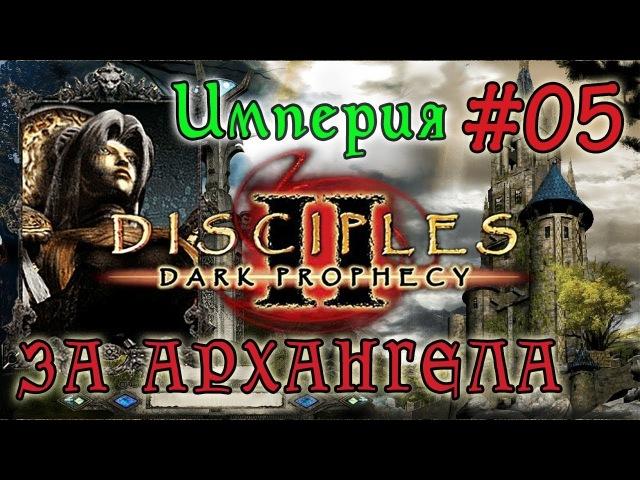 Прохождение Disciples 2 Dark Prophecy ЗА ИМПЕРСКОГО ЖЕЗЛОВИКА серия 05