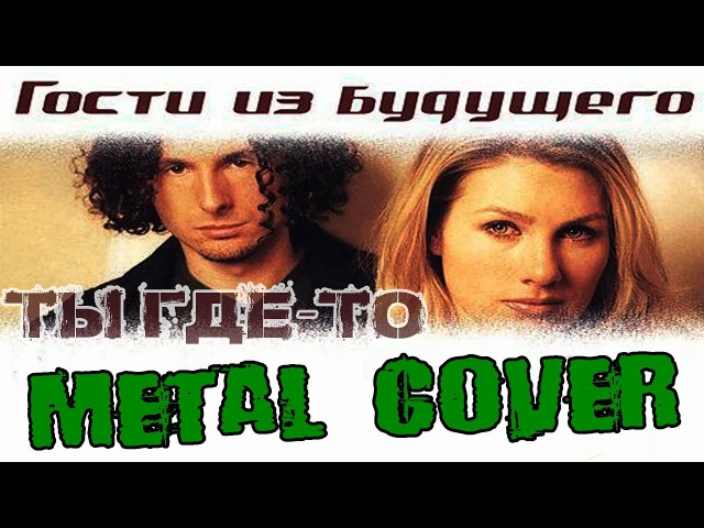 ГОСТИ ИЗ БУДУЩЕГО - Ты где-то (metal cover by painsounder)