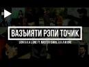 ВАЗЪИЯТИ РЭПИ ТОЧИК (