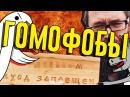 ГОМОФОБЫ ДОГМАТИЗМ И ЛИЦЕМЕРИЕ Syrix Goose