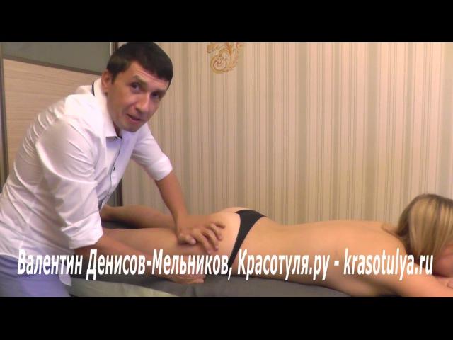 Денис массаж спб