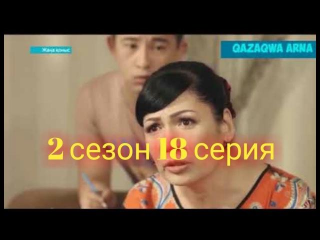 Жаңа қоныс 2 сезон 18 серия
