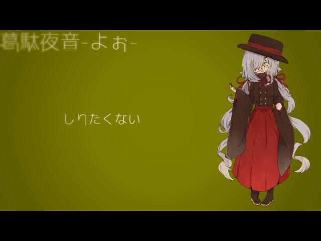 【UTAU音源配布】しりたくない【葛駄夜音 よぉ 】