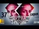 Кольцо с рубином 3 серия Обручка з рубіном Супер премьера 2018