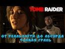 TOMB RAIDER/ От реальности до абсурда тонкая грань/ Часть - 4 (ФИНАЛ)
