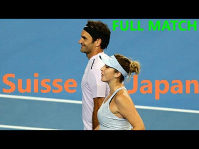 Federer/Bencic (SUI) vs Sugita/Osaka (JAP) Hopman Cup 2017 FULL MATCH