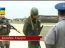 Бельбек 4 марта то что вырезали Украинские и западные СМИ