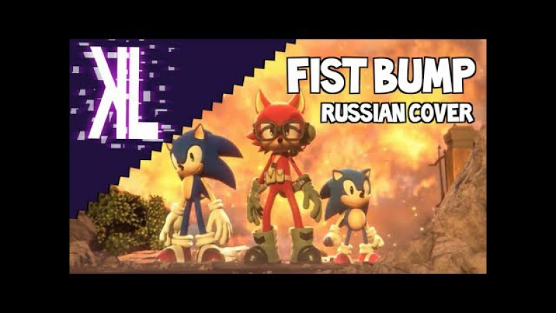 Fist Bump (Sonic Forces) - Russian Cover
