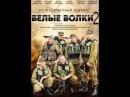 Белые Волки СПЕЦНАЗ 2 сезон 10 серия Сериал Россия