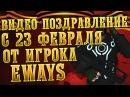 Видео Поздравление с 23 Февраля От Игрока EwayS