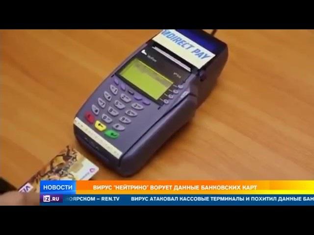 В России обнаруженный вирус Нейтрино атакует банковские карты