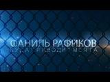 Фаниль Рафиков. Фильм