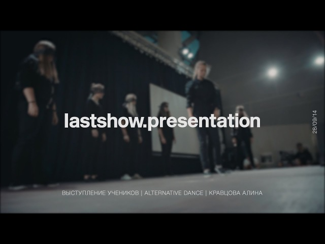 Lastshow.presentation | Кравцова Алина