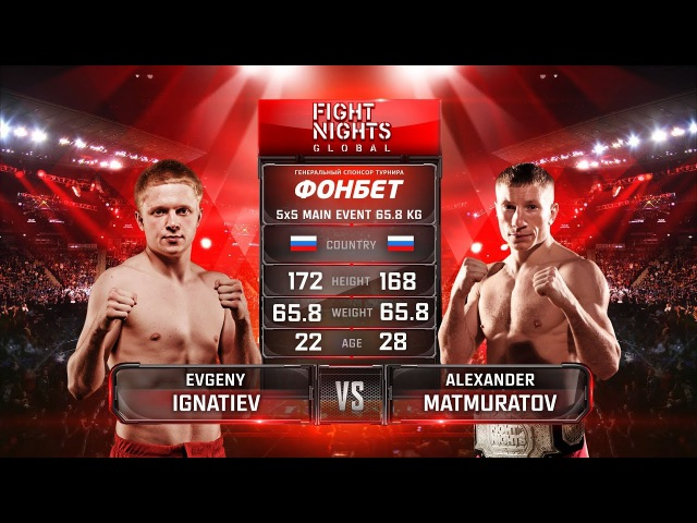 Евгений Игнатьев vs Александр Матмуратов Evgeniy Ignatiev vs Alexander Matmuratov