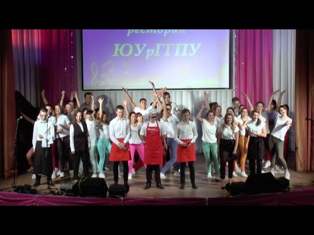 Посвящение в студенты Массовый танец Команда