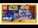 LEGO Star Wars Advent Calendar 2017 Адвент Календарь Звездные Войны 75184 День 18