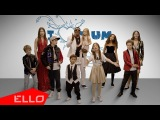 Пьер Нарцисс и группа Kids Village - Мама ПРЕМЬЕРА