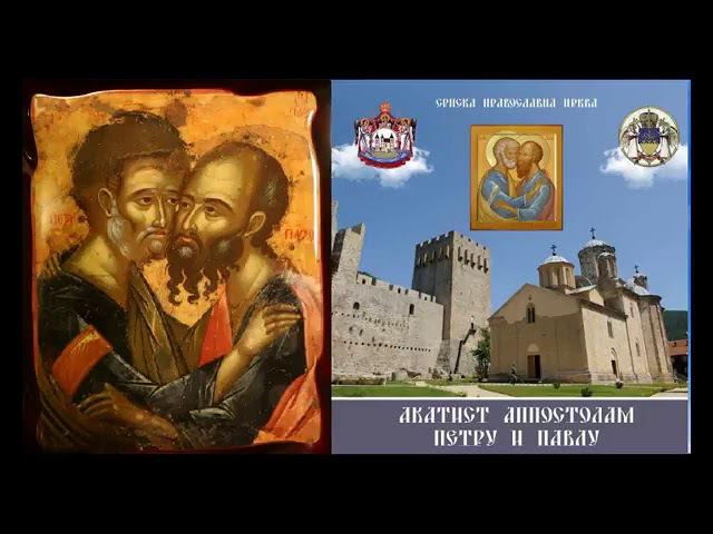 Акафист первоверховным апостолам Петру и Павлу (на Сербском языке)