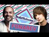 Insta Новости 2018 DJ Vladimir Fonarev как стать крутым диджеем и чувствовать музыку о2тв InstaНовости