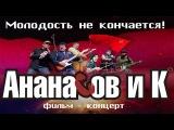 Гарри Ананасов и Ко - Молодость не кончается (LIVE 2017)