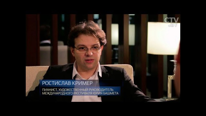 Ростислав Кример о Башмете, Элтоне Джоне, детской травме и пении в караоке