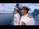 Парад ВМФ в Санкт Петербурге - 30 Июля 2017