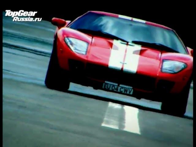 Джереми Кларксон сравнивает старый и новый Ford GT 40