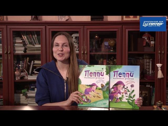 Екатерина Андронова о книгах про Пеппи