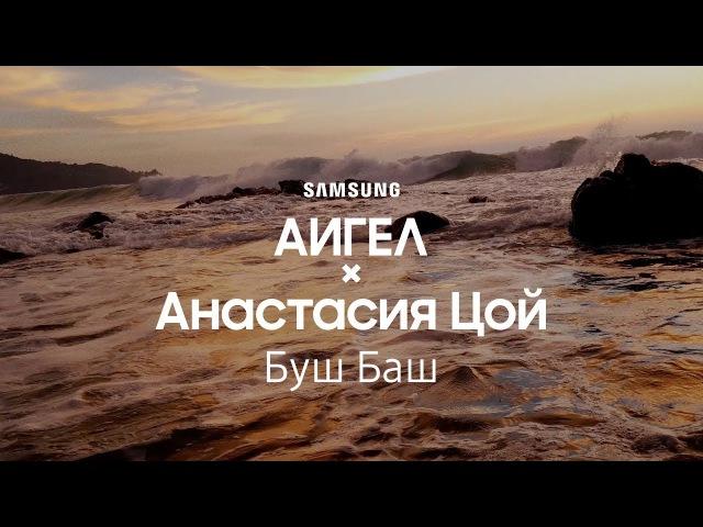 АИГЕЛ | Буш Баш | Samsung YouTube TV (18)