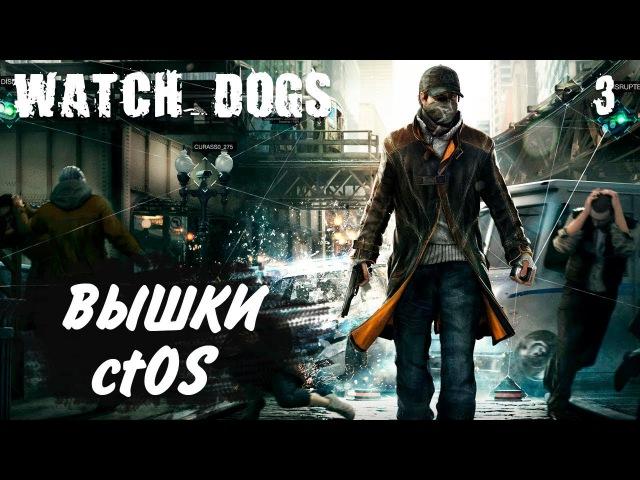 Прохождение игры Watch Dogs ◀3▶ Сервер ctOS