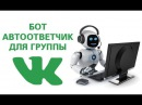 Бот для группы ВКонтакте v.2.0