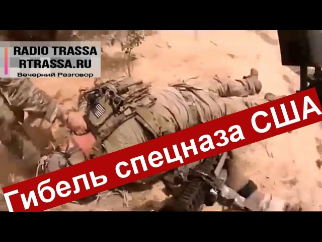 Гибель спецназа США. The death of the US special forces
