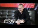 Лидер Кукрыниксов про попадание в базу Миротворца