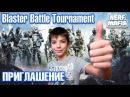 Приглашение на турнир Blaster Battle Tournament на нёрф бластерах