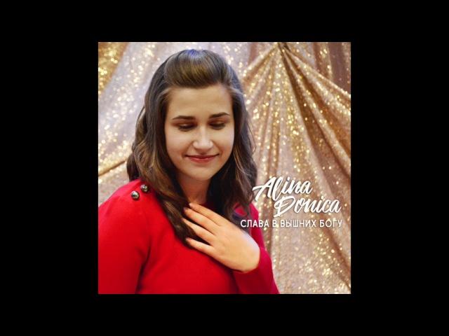 Alina Donica - Слава в вышних Богу