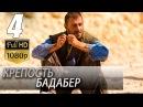 КРЕПОСТЬ БАДАБЕР 2018 4 серия HD ВЕРСИЯ Русские военные фильмы 2018 новинки премьера 2018 HD