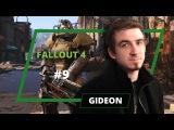 Fallout 4 - Gideon - 9 выпуск