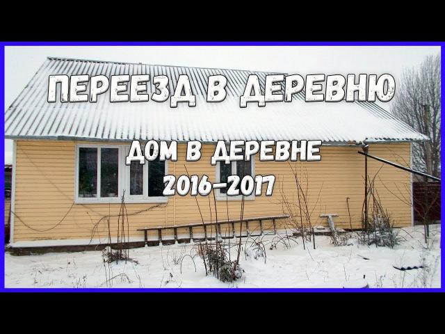 Переезд в деревню Дом в деревне 2016-2017г Итоги года Жизнь в деревне