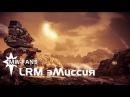 Миссия LRM эМиссия. ОБЮ Июнь 2017. Mechwarrior Online