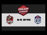 Empire vs OG #2 (bo2) | DreamLeague 8, 05.10.17