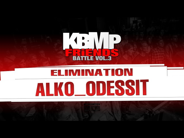 ALKO_ODESSIT / ELIMINATION / KBMP BEATBOX BATTLE 2017