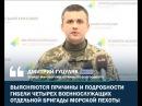 Морпехи ВСУ расстрелявшие сослуживцев пытались скрыть следы преступления 13 02 18